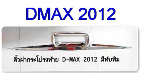 ISUZU DMAX 2012 คิ้วฝากระโปรงท้าย RICH สีชุบโครเมี่ยม มีสกรีน DMAX สีแดง มีทับทิมแดง