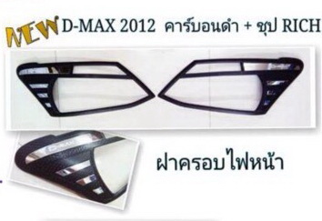 ISUZU DMAX 2012  ครอบไฟหน้า RICH ชุบดำ + โครเมี่ยม ดีไซน์สวย
