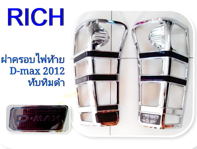 ISUZU DMAX 2012  ครอบไฟท้าย RICH ชุบโครเมี่ยม มีทับทิมดำ