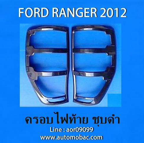 FORD RANGER 2012 ครอบไฟท้าย ชุบดำ