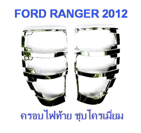 FORD RANGER 2012 ครอบไฟท้าย RICH ชุบโครเมี่ยม