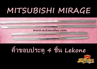 MITSUBISHI MIRAGE คิ้วขอบประตู 4 ชิ้น ยี่ห้อ LEKONE