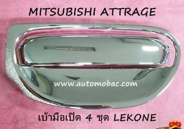 MITSUBISHI ATTRAGE ครอบมือเปิด พร้อมเบ้ามือ 4 ชุด ชุบโครเมี่ยม LEKONE