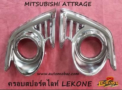 MITSUBISHI ATTRAGE ครอบสปอร์ตไลท์ ชุบโครเมี่ยม LEKONE