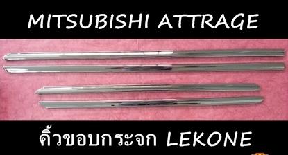 MITSUBISHI ATTRAGE  คิ้วขอบกระจก 4 ชิ้น ชุบโครเมี่ยม LEKONE