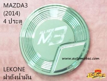 MAZDA 3 (2014) ครอบฝาถังน้ำมัน 4 ประตู โครเมี่ยม LEKONE