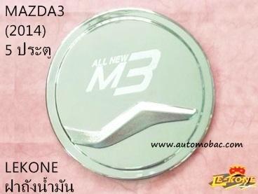 MAZDA 3 (2014) ครอบฝาถังน้ำมัน 5 ประตู โครเมี่ยม LEKONE