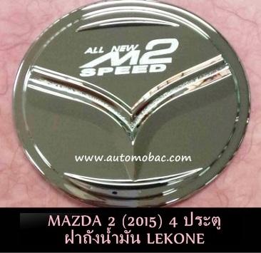 MAZDA 2 (2015) ครอบฝาถังน้ำมัน 4 ประตู โครเมี่ยม LEKONE