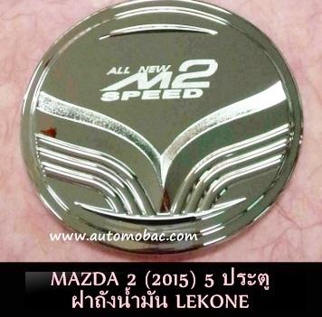 MAZDA 2 (2015) ครอบฝาถังน้ำมัน 5 ประตู โครเมี่ยม LEKONE