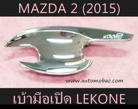 MAZDA 2 (2015) เบ้ามือเปิด โครเมี่ยม LEKONE