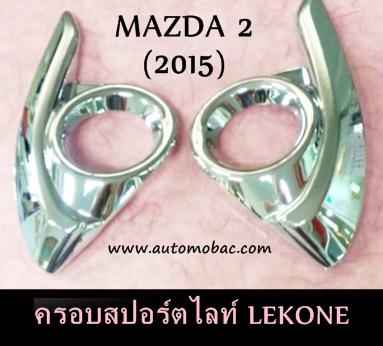 MAZDA 2 (2015) ครอบสปอร์ตไลท์ โครเมี่ยม LEKONE