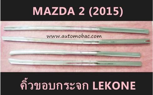 MAZDA 2 (2015) คิ้วขอบกระจก โครเมี่ยม LEKONE