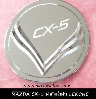 MAZDA CX-5 ฝาถังน้ำมัน โครเมี่ยม LEKONE