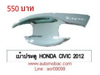 HONDA CIVIC 2012 - เบ้ามือเปิด มีสกรีน CIVIC