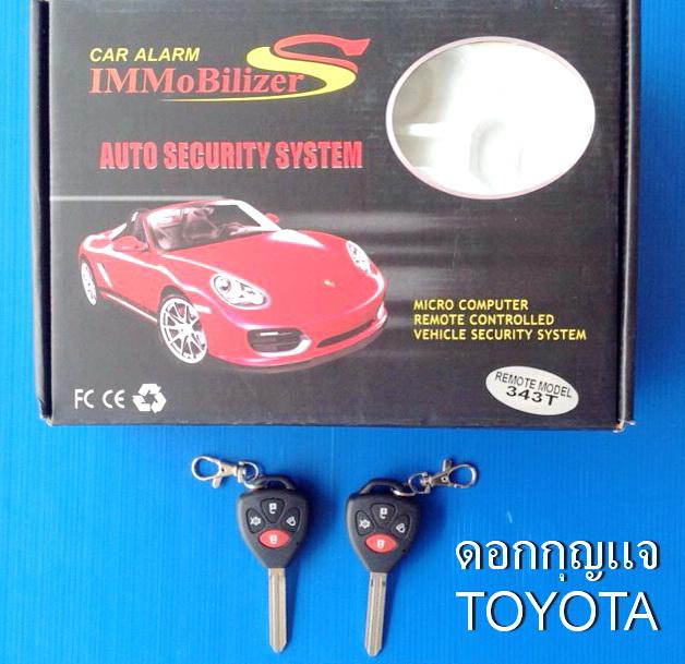 กันขโมย กุญแจรีโมท CAR ALARM - AUTO SECURITY SYSTEM สามารถเปลี่ยนตัวกุญแจได้ค่ะ เป็นตัวที่ใช้อยู่