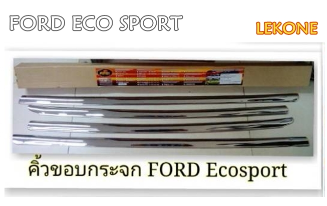 FORD ECO SPORT คิ้วขอบกระจก งานโครเมี่ยม ยี่ห้อ Lekone