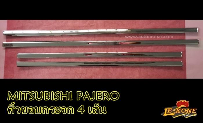 MITSUBISHI PAJERO 11 -14 คิ้วขอบกระจก 4 เส้น งานโครเมี่ยม ยี่ห้อ LEKONE