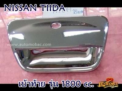 NISSAN TIIDA เบ้ามือเปิดท้าย รุ่น 1800 cc. งานโครเมี่ยม ยี่ห้อ LEKONE