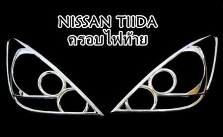NISSAN TIIDA  ครอบไฟท้าย สีชุบโครเมี่ยม OPTION 2  - ของหายาก