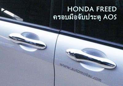 HONDA FREED ครอบมือจับประตู โครเมี่ยม ยี่ห้อ AOS