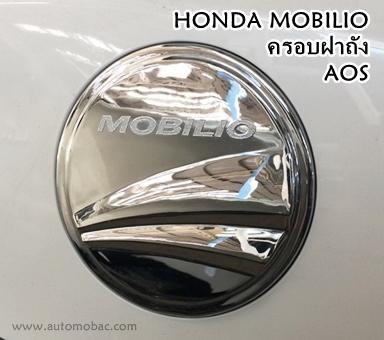 HONDA MOBILIO ครอบฝาถังน้ำมัน งานโครเมี่ยม ยี่ห้อ AOS