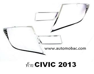 HONDA CIVIC 2013 - ครอบไฟท้าย งานโครเมี่ยม Rich