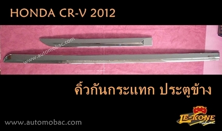 HONDA CR-V 2012 คิ้วกันกระแทก ประตูข้าง งานโครเมี่ยม ยี่ห้อ LEKONE