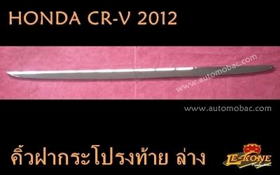 HONDA CR-V 2012 คิ้วฝากระโปรงท้าย ล่าง งานโครเมี่ยม ยี่ห้อ LEKONE