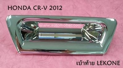 HONDA CR-V 2012 เบ้าท้าย งานโครเมี่ยม ยี่ห้อ LEKONE
