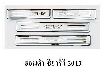 HONDA CR-V 2012 ชายบันได กันรอย
