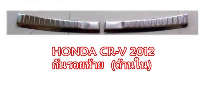 HONDA CR-V 2012 กันรอยท้าย ด้านใน