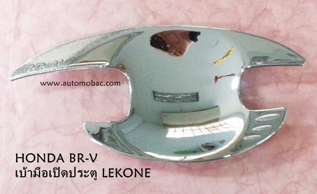 HONDA BR-V เบ้ารองมือเปิดประตู โครเมี่ยม Lekone