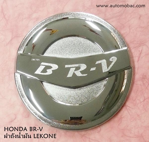 HONDA BR-V ครอบฝาถังน้ำมัน โครเมี่ยม Lekone