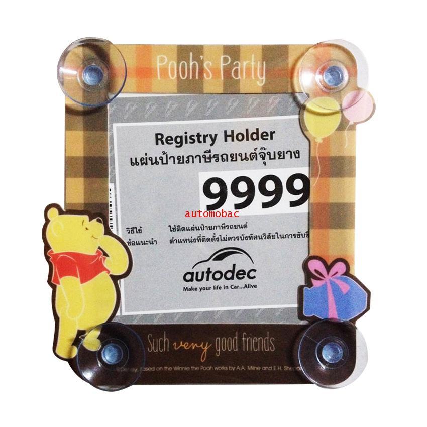 Pooh DS 02 จุ๊บ พรบ. ใช้ติด พ.ร.บ. ภาษีรถยนต์ ด้านในรถยนต์ ขนาดพอดี PVC. พิมพ์ลาย งานแท้ ส่งฟรี