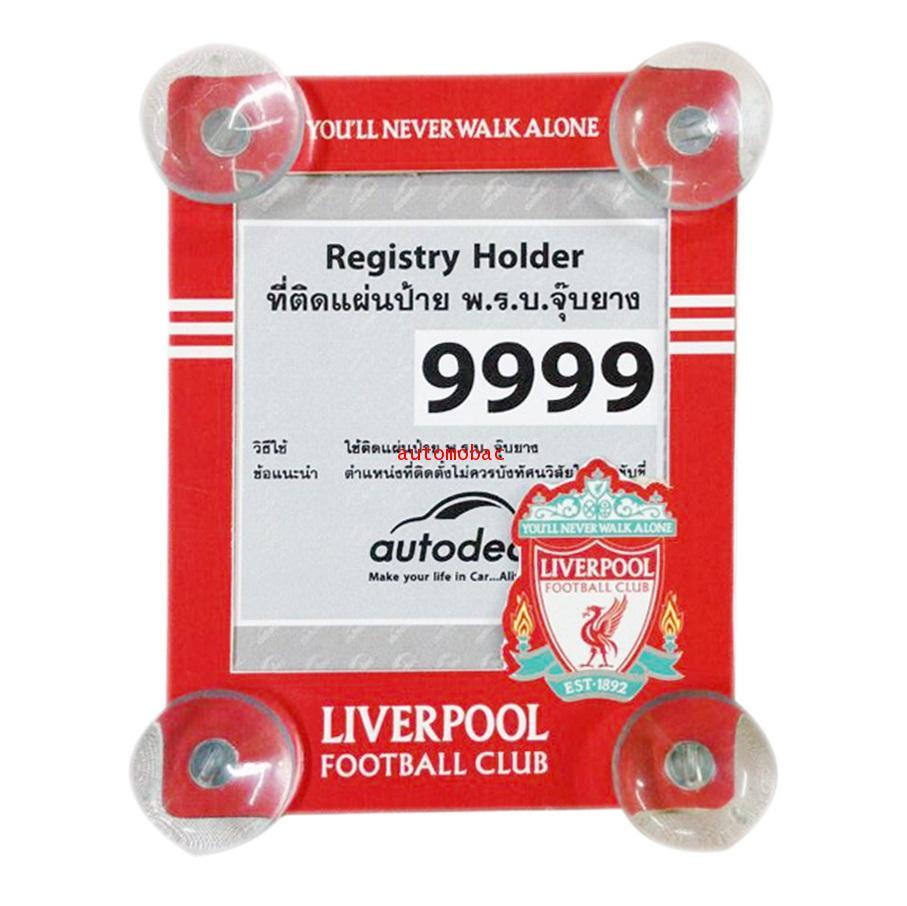 Liverpool 01 จุ๊บ พรบ. แผ่นป้ายติดภาษี ใช้ติด พ.ร.บ. ภาษีรถยนต์ ขนาดพอดี งานแท้ ส่งฟรี