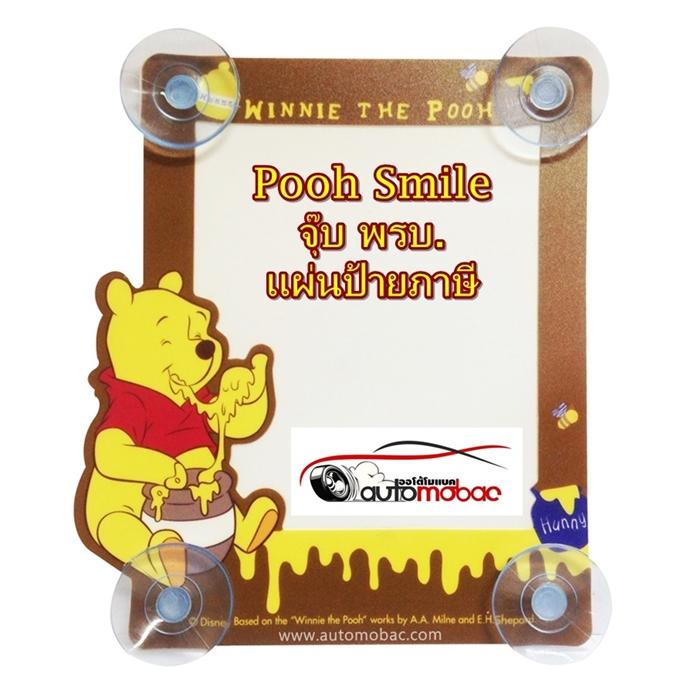 Pooh Smile จุ๊บ พรบ. ใช้ติด พ.ร.บ. ภาษีรถยนต์ ด้านในรถยนต์ ขนาดพอดี PVC. พิมพ์ลาย งานแท้ ส่งฟรี