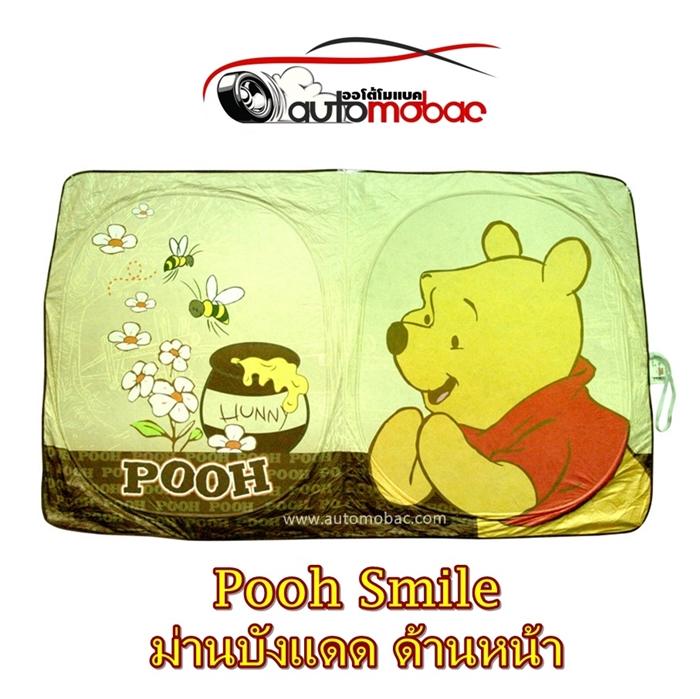Pooh Smile ม่านบังแดดด้านหน้า พับเก็บได้ ใช้บังแดดเพื่อปกป้อง UV งานลิขสิทธิ์แท้