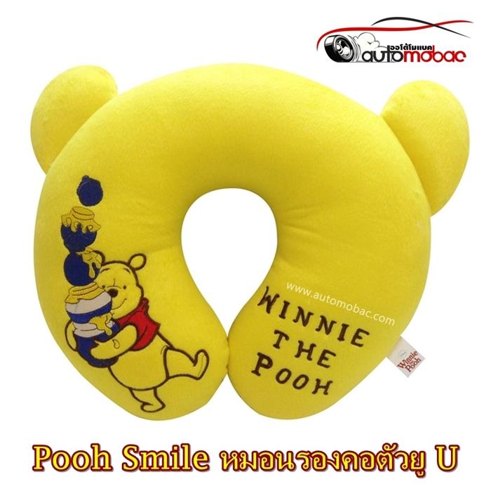 Pooh Smile หมอนรองคอตัวยู U เพื่อลดการปวดเมื่อย ด้านในเป็นใยสังเคราะห์เกรด A งานลิขสิทธิ์แท้ ใช้ได้ท