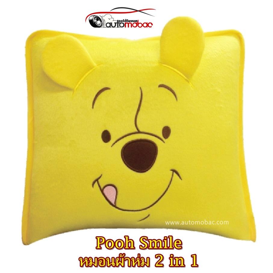 Pooh Smile หมอนผ้าห่ม 2 in 1 เมื่อกางออกมาใช้เป็นผ้าห่มได้ ให้หนุนนอน หมอนอิงหลัง  ด้านในเป็นผ้าไนล่