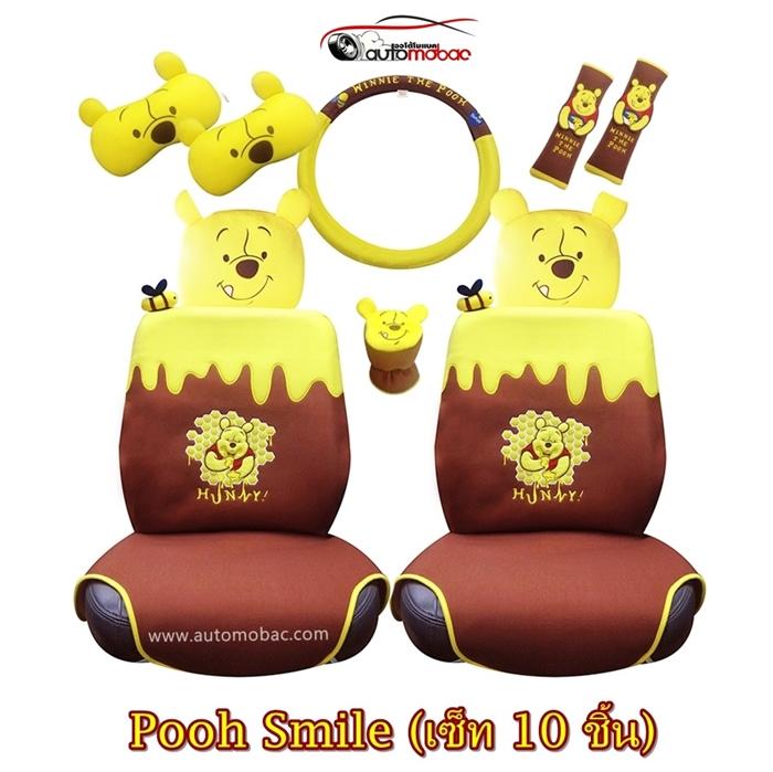 Pooh Smile set 10 ชิ้น หุ้มเบาะหน้า หัวเบาะ หมอนรองคอ นวมหุ้มเข็มขัด หุ้มเกียร์ หุ้มพวงมาลัย