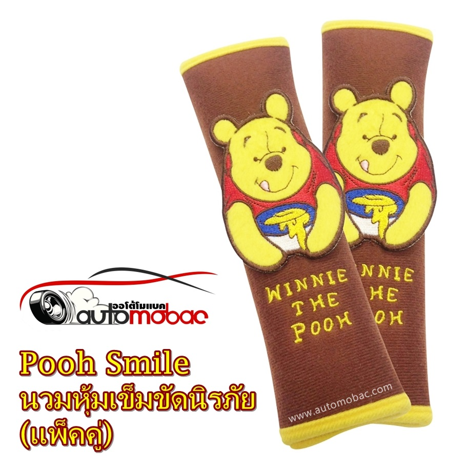 Pooh Smile นวมหุ้มเข็มขัดนิรภัย แพ็คคู่ เพื่อลดการเสียดสี ลิขสิทธิ์แท้ ใส่ได้ทุกรุ่น