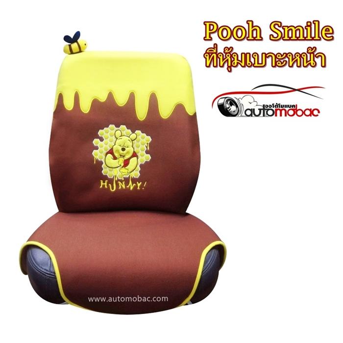 Pooh Smile ที่หุ้มเบาะหน้ารถยนต์ ปกป้องเบาะรถจากความร้อน รอยขีดข่วน กันเปื้อน งานลิขสิทธิ์แท้