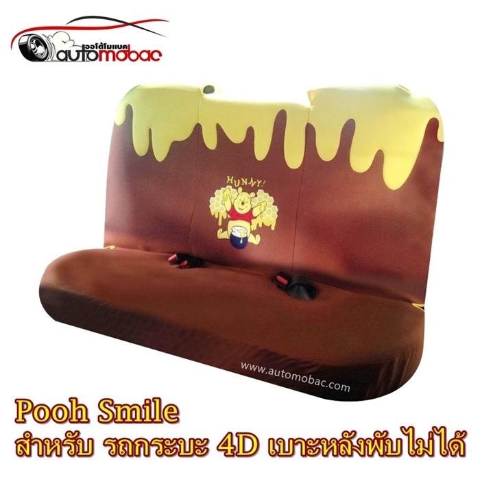Pooh Smile ที่หุ้มเบาะหลัง สำหรับเก๋ง 4D เบาะหลังพับไม่ได้ กันรอยขีดข่วน สิ่งสกปรก งานลิขสิทธิ์แท้