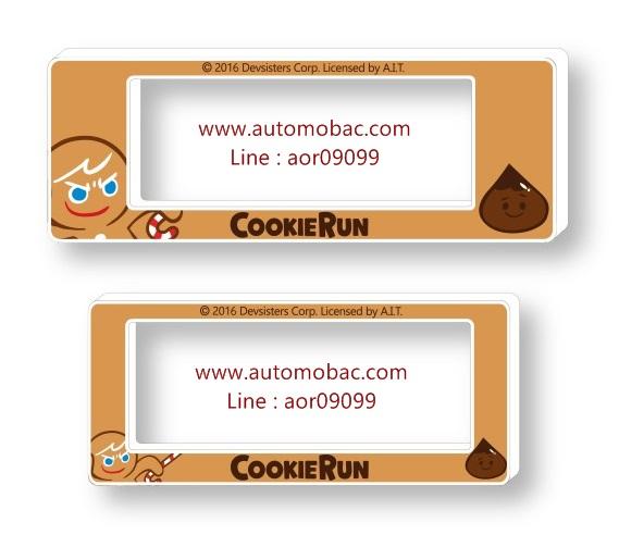 Cookie Run กรอบป้ายทะเบียน สั้นยาว งานลิขสิทธิ์แท้ ถูกต้องตามกฎหมาย ใช้ได้กับทุกรุ่น