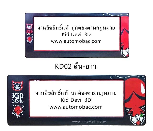 Kiddevil 3D กรอบป้ายทะเบียน แบบสั้น-ยาว KD02 งานลิขสิทธิ์แท้ ถูกต้องตามกฎหมาย
