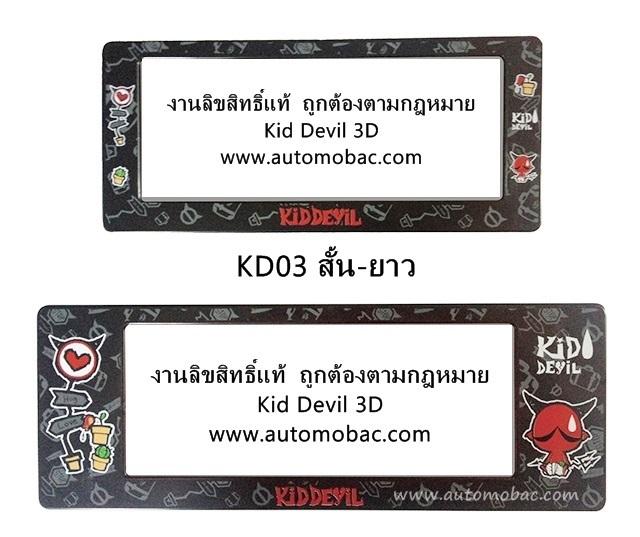 Kiddevil 3D กรอบป้ายทะเบียน แบบสั้น-ยาว KD03 งานลิขสิทธิ์แท้ ถูกต้องตามกฎหมาย