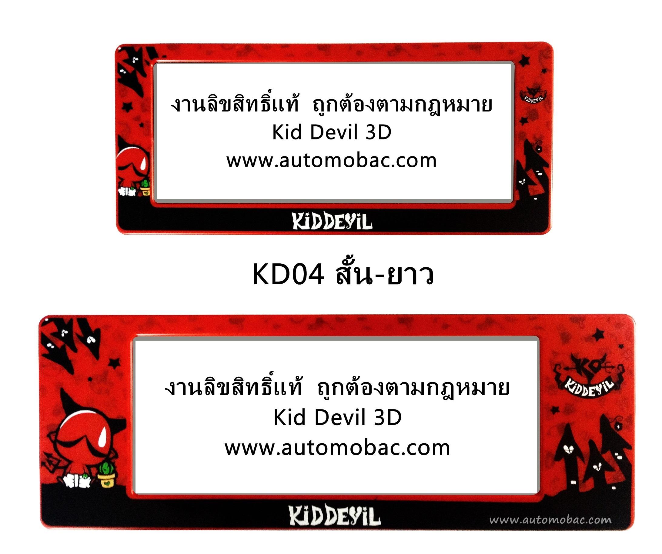 Kiddevil 3D กรอบป้ายทะเบียน แบบสั้น-ยาว KD04 งานลิขสิทธิ์แท้ ถูกต้องตามกฎหมาย