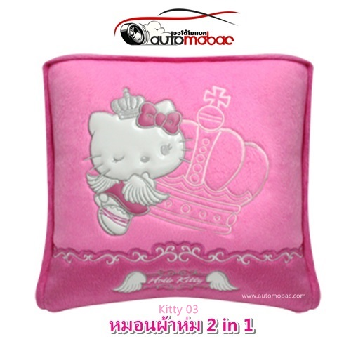 Kitty 03 หมอนผ้าห่ม 2 in 1 เมื่อกางออกมาใช้เป็นผ้าห่มได้  ด้านในเป็นผ้าไนล่อนบุใยสังเคราะห์เกร