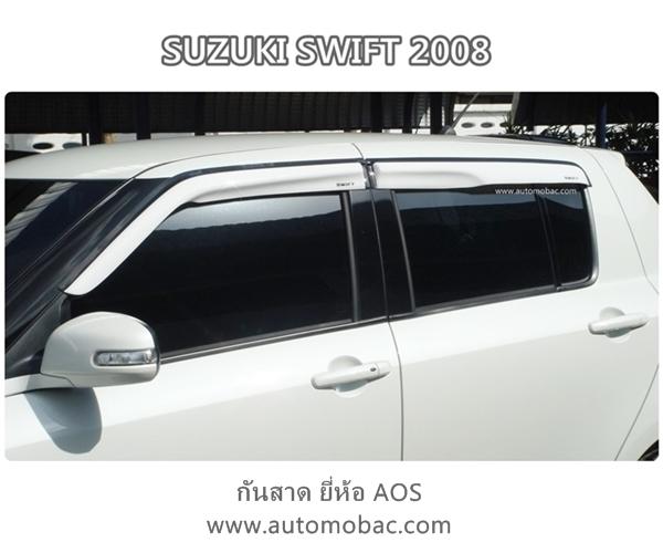 SUZUKI SWIFT 2008-11 กันสาด เข้ารูป สวยงาม 4 ชิ้น ยี่ห้อ AOS