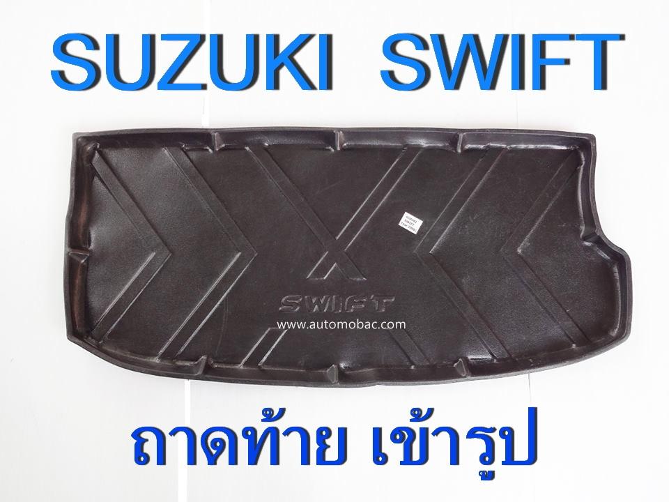 SUZUKI SWIFT 2008-11 ถาดท้าย สีดำ เข้ารูป สวยงาม AOS  สินค้าตัวนี้ ไม่ส่งไปรษณีย์ต้องรับหน้าร้าน